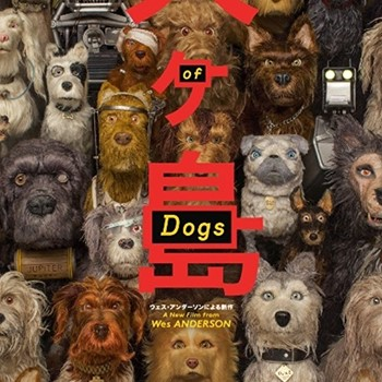 ISLE OF DOGS (PG) - 2018 USA 101 min- Babes in Arms Screening.